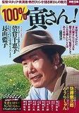 100%寅さん! (別冊宝島 2526)