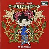 2007年ビクター発表会(3) ニーハオ!チャイナドール