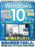 Windows10をすぐに使いこなす本 (100%ムックシリーズ)
