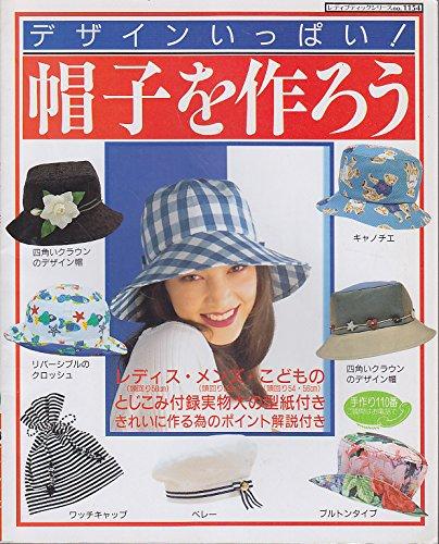 デザインいっぱい!帽子を作ろう (レディブティックシリーズ no. 1154)
