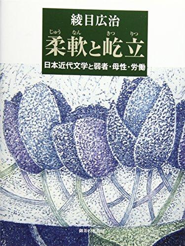 柔軟と屹立: 日本近代文学と弱者・母性・労働の詳細を見る