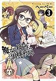 魔女とほうきと黒縁メガネ (3) (IDコミックス 4コマKINGSぱれっとコミックス)
