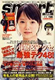 smart (スマート) 2009年 03月号 [雑誌]