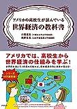 アメリカの高校生が読んでいる世界経済の教科書 アメリカの高校生シリーズ