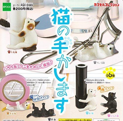 猫の手かします 3 黒猫 仰向けタイプ  動物フィギュア エポック社 ガチャポン ガチャガチャ ガシャポン