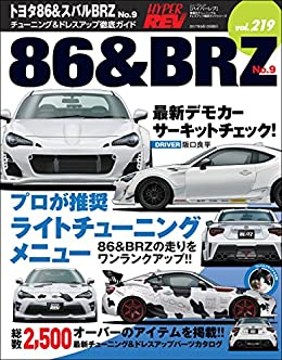 [三栄書房]のハイパーレブ Vol.219 トヨタ86&スバルBRZ No.9