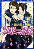 コミックス / 中村 春菊 のシリーズ情報を見る