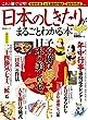 日本のしきたりがまるごとわかる本 最新版 (晋遊舎ムック)