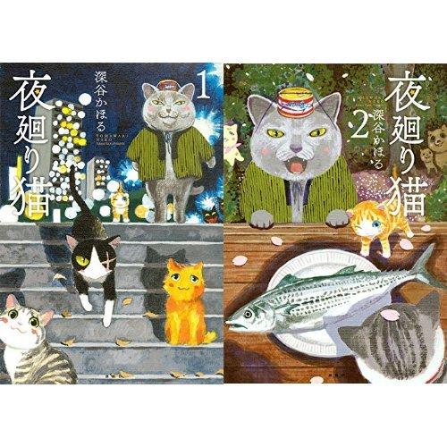 夜廻り猫 (ワイドKCモーニング) 1-2巻セット
