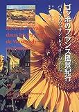 ゴッホのフランス風景紀行―パリ、アルル、サン・レミ、オーヴェール (Earth book)
