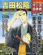 新マンガ日本史 36号