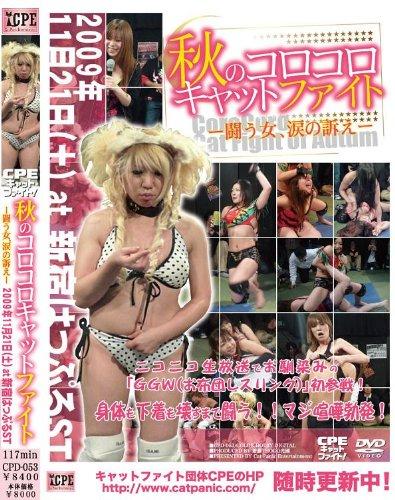 秋のコロコロキャットファイト -闘う女、涙の訴え- CPD-053 [DVD]
