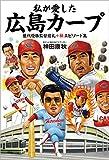 私が愛した広島カープ: 歴代優勝監督巡礼+マル秘エピソード集 (TOKYO NEWS BOOKS)