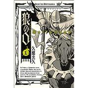 狼の口 ヴォルフスムント 1巻 (BEAM COMIX)