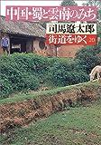 街道をゆく〈20〉中国・蜀と雲南のみち (朝日文庫)