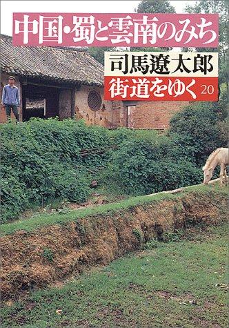 街道をゆく〈20〉中国・蜀と雲南のみち (朝日文庫)の詳細を見る