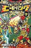 ヒーローバンク 3 (てんとう虫コロコロコミックス)