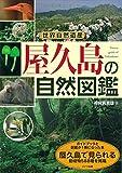 世界自然遺産 屋久島の自然図鑑