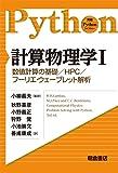 計算物理学I ―数値計算の基礎/HPC/フーリエ・ウェーブレット解析― (実践Pythonライブラリー)