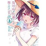 塩対応の佐藤さんが俺にだけ甘い@comic (3) (裏少年サンデーコミックス)