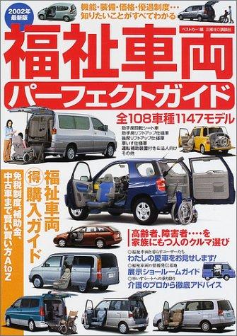 福祉車両パーフェクトガイド―機能・装備・価格・優遇制度…知りたいことがすべてわかる (2002年最新版) (別冊ベストカー)