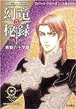 幻竜秘録5 黄昏の十字路 (ハヤカワ文庫FT)