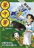 華中華(ハナ・チャイナ)(3)【期間限定 無料お試し版】 (ビッグコミックス)
