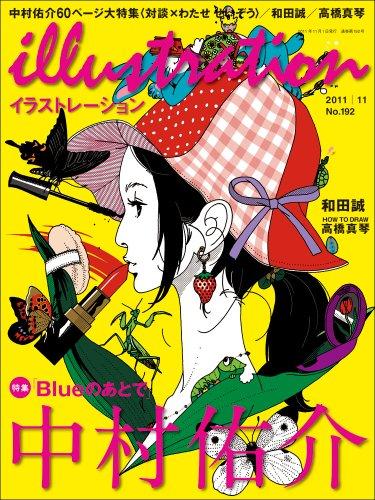 illustration (イラストレーション) 2011年 11月号 [雑誌]