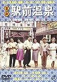 喜劇 駅前温泉 [DVD]