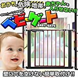 My Vision ベビーゲート ロックサインゲート 転落防止 赤ちゃん ペットゲート (本体) MV-KH-3 (¥ 5,980)