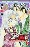 紳士同盟クロス 9 (りぼんマスコットコミックス)