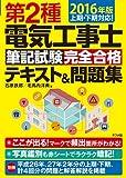 2016年版第2種電気工事士筆記試験 完全合格テキスト&問題集