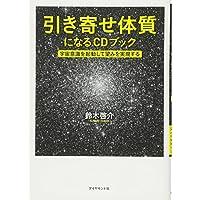 引き寄せ体質になるCDブック―――宇宙意識を起動して望みを実現する