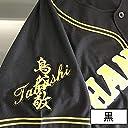 阪神タイガース 刺繍ワッペン 鳥谷 ネーム 鳥谷敬 (黒)