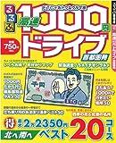 るるぶ高速1000円ドライブ 首都圏発 (るるぶ情報版 首都圏 24)