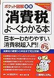 ポケット図解 最新消費税がよ~くわかる本[消費税8%完全対応版]