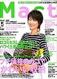 Mart (マート) 2006年 05月号 [雑誌] 画像