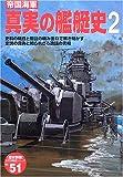 帝国海軍真実の艦艇史 (2) (〈歴史群像〉太平洋戦史シリーズ (51))