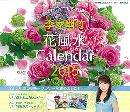 李家幽竹 花風水カレンダー2015 飾るだけで幸せ舞い込む! ([カレンダー])
