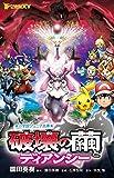 Pokemon the movie XY 破壊の繭とディアンシー (小学館ジュニア文庫)