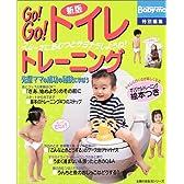 Go!Go!トイレトレーニング―スムーズにおむつとサヨナラしようね! (主婦の友生活シリーズ)