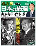 池上彰と学ぶ日本の総理 第12号 鈴木善幸/竹下登 (小学館ウィークリーブック)
