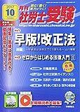 【CD-ROM付】月刊社労士受験2017年10月号スタート号