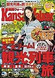 KansaiWalker関西ウォーカー 2014 No.17<KansaiWalker> [雑誌]