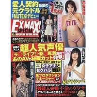 エキサイティングマックス! Special 98 (エキサイティングマックス!  2016年06月号増刊) [雑誌]