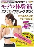 モデル体幹筋エクササイズチューブBOX BOOK (バラエティ)