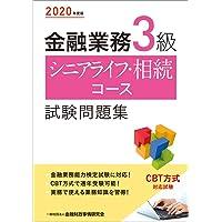 2020年度版 金融業務3級 シニアライフ・相続コース試験問題集