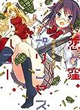 恋ヶ窪プリンセスハニー 2 完結 (バンブーコミックス WINセレクション)