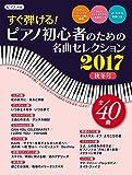 すぐ弾ける! ピアノ初心者のための 名曲セレクション 2017秋冬号 (ヤマハムックシリーズ186)