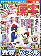みんなの漢字 2013年 09月号 [雑誌]